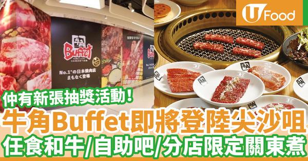 【牛角buffet menu】牛角buffet第2放題分店8月登陸尖沙咀 任食和牛燒肉/海鮮/甜品/自助吧/關東煮