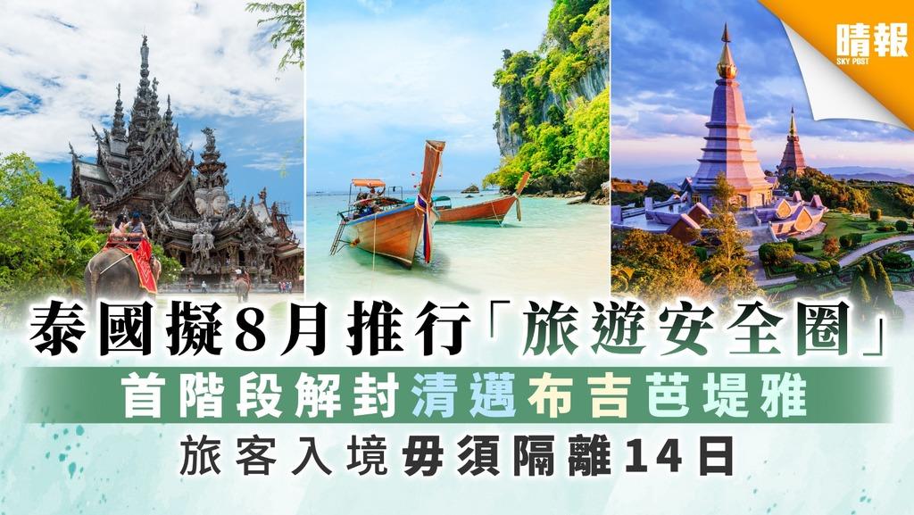 泰國擬8月推行「旅遊安全圈」 首階段解封清邁布吉芭堤雅 旅客入境毋須隔離14日