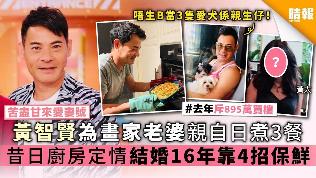 【苦盡甘來愛妻號】黃智賢為畫家老婆親自日煮3餐 昔日廚房定情 結婚16年靠4招保鮮