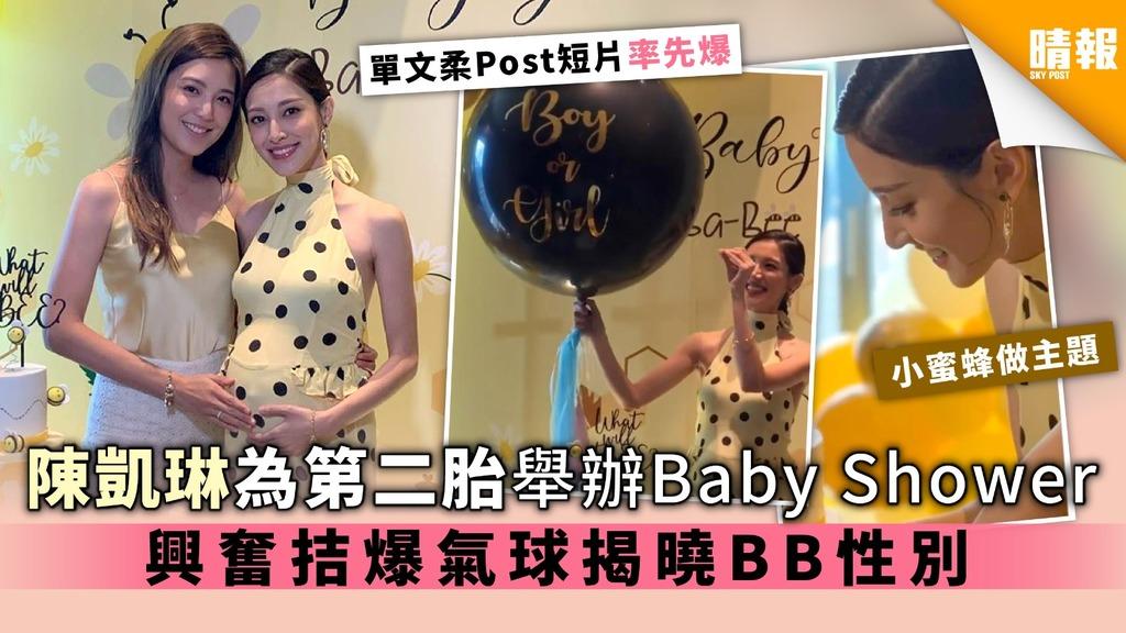 【單文柔Post短片率先爆】陳凱琳為第二胎舉辦Baby Shower 興奮拮爆氣球揭曉BB性別