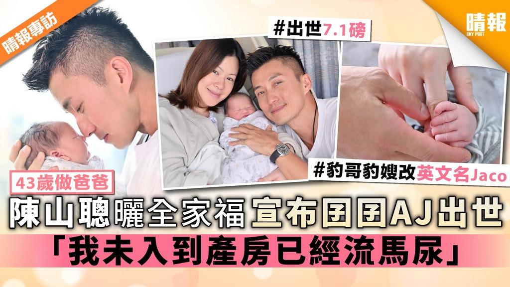 【43歲做爸爸】陳山聰曬全家福宣布囝囝AJ出世 「我未入到產房已經流馬尿」