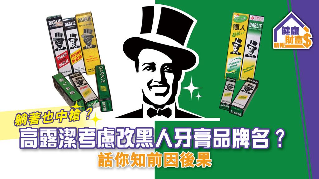 【躺著也中槍?】「黑人牙膏」可能要改名?拆解品牌歷史中「4個點解」