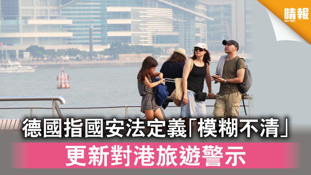 【港區國安法】德國指國安法定義「模糊不清」 更新對港旅遊警示