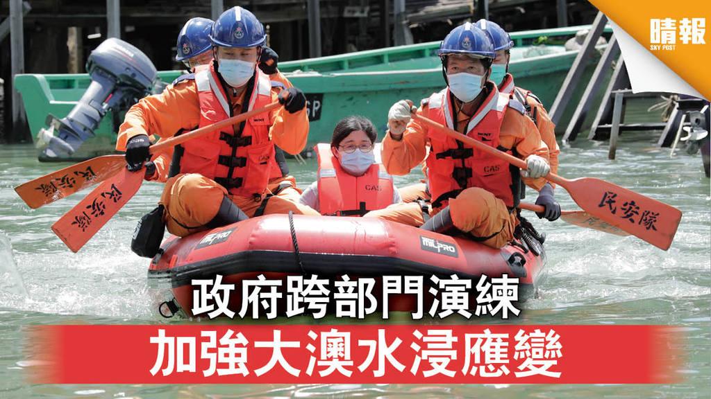 【防範未然】政府跨部門演練 加強大澳水浸應變
