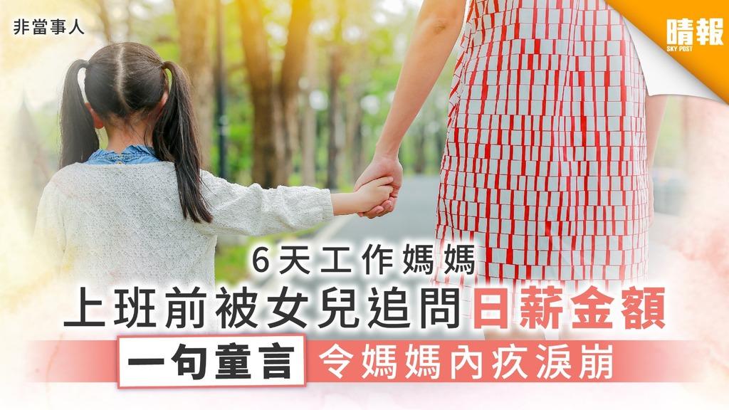 【有洋蔥】6天工作媽媽 上班前被女兒追問日薪金額 一句童言令媽媽內疚淚崩