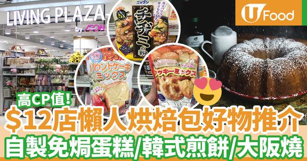 【12蚊店推介】AEON$12店懶人烘焙包好物推介  海綿蛋糕粉/曲奇粉/韓式辣煎餅粉/蒸蛋糕粉