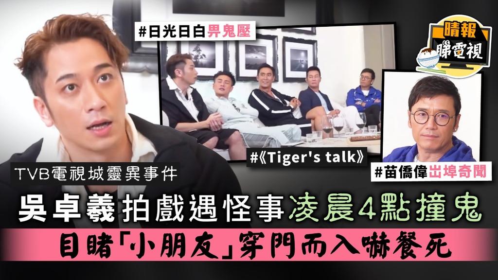 【TVB電視城靈異事件】吳卓羲拍戲遇怪事凌晨4點撞鬼 目睹「小朋友」穿門而入嚇餐死