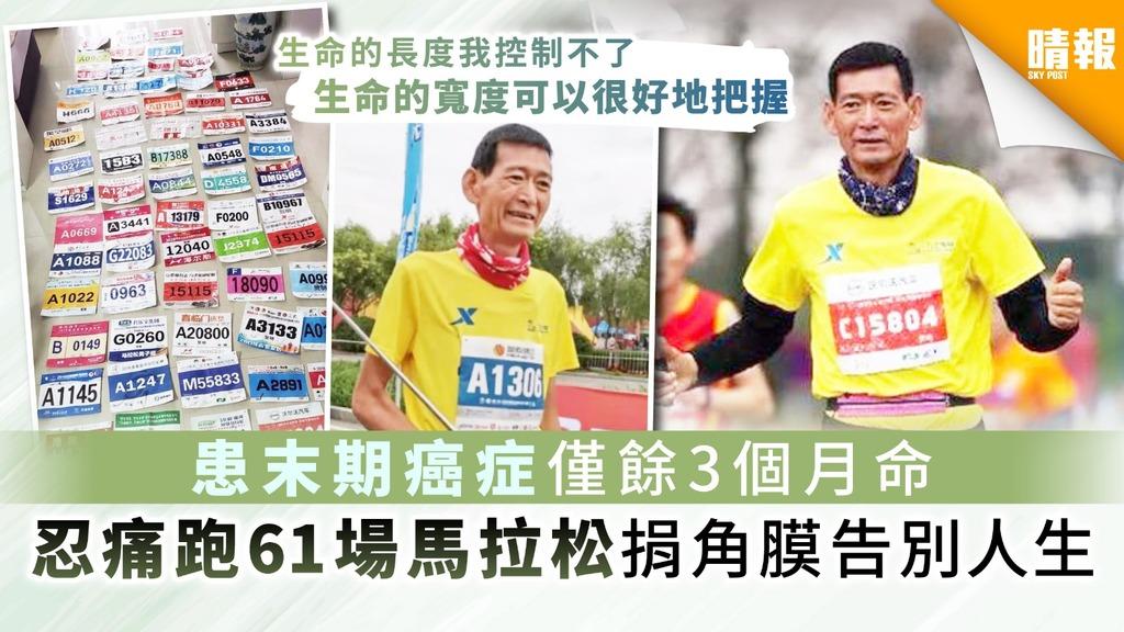 【生命鬥士】患末期癌症僅餘3個月命 忍痛跑61場馬拉松捐角膜告別人生