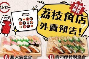 【香港壽司郎外賣】Sushiro壽司郎荔枝角店推出外賣自取服務!最平$88歎三文魚壽司盛合