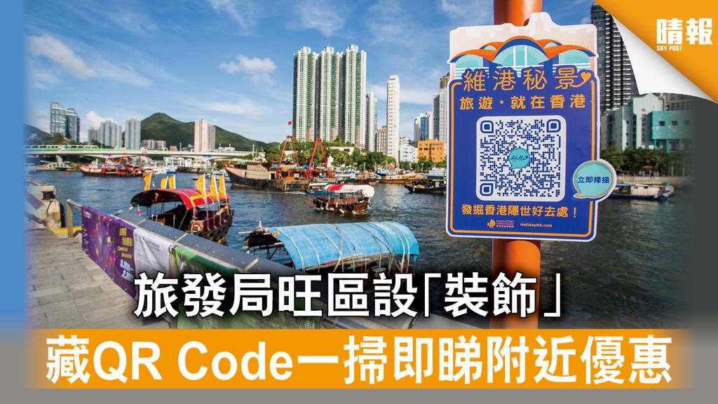 【本地遊】旅發局旺區設「裝飾」 藏QR Code一掃即睇附近優惠