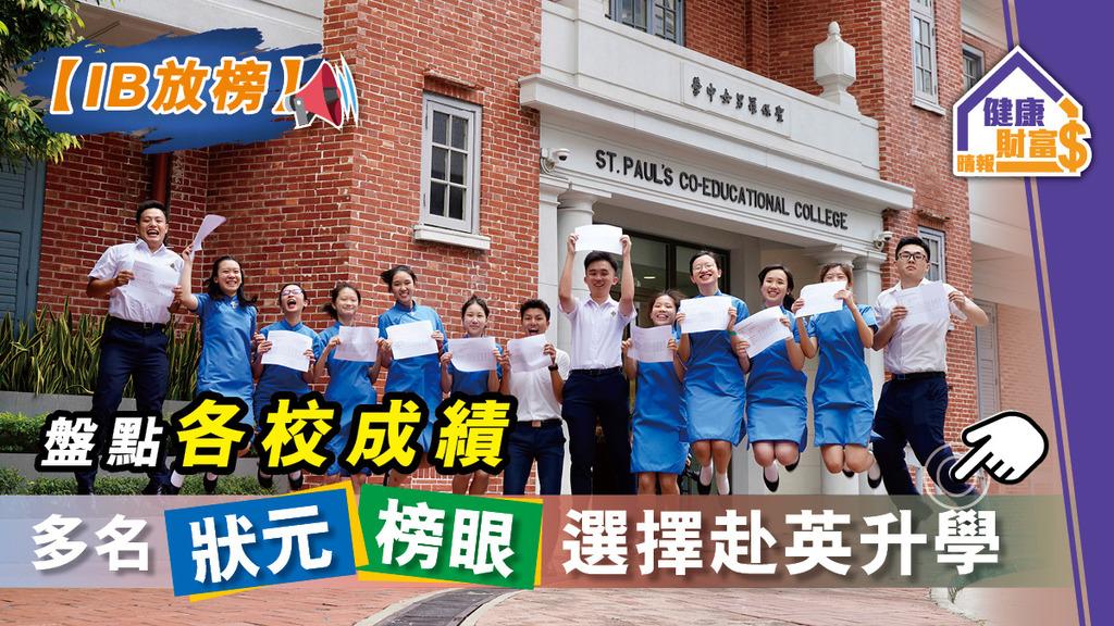 【IB放榜】盤點各校成績多名「狀元」「榜眼」選擇赴英升學