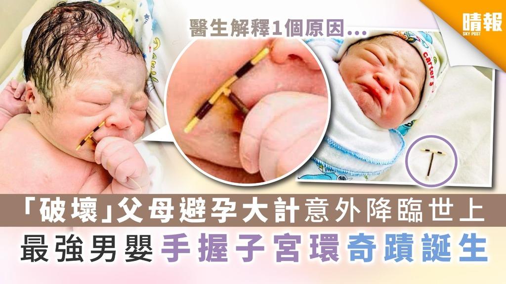 【生命奇蹟】「破壞」父母避孕大計意外降臨世上 最強男嬰手握子宮環奇蹟誕生