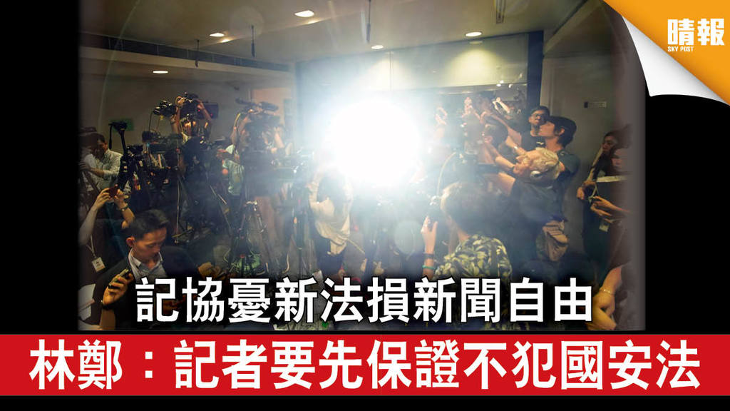 【港區國安法】記協憂新法損新聞自由 林鄭:記者要先保證不犯國安法