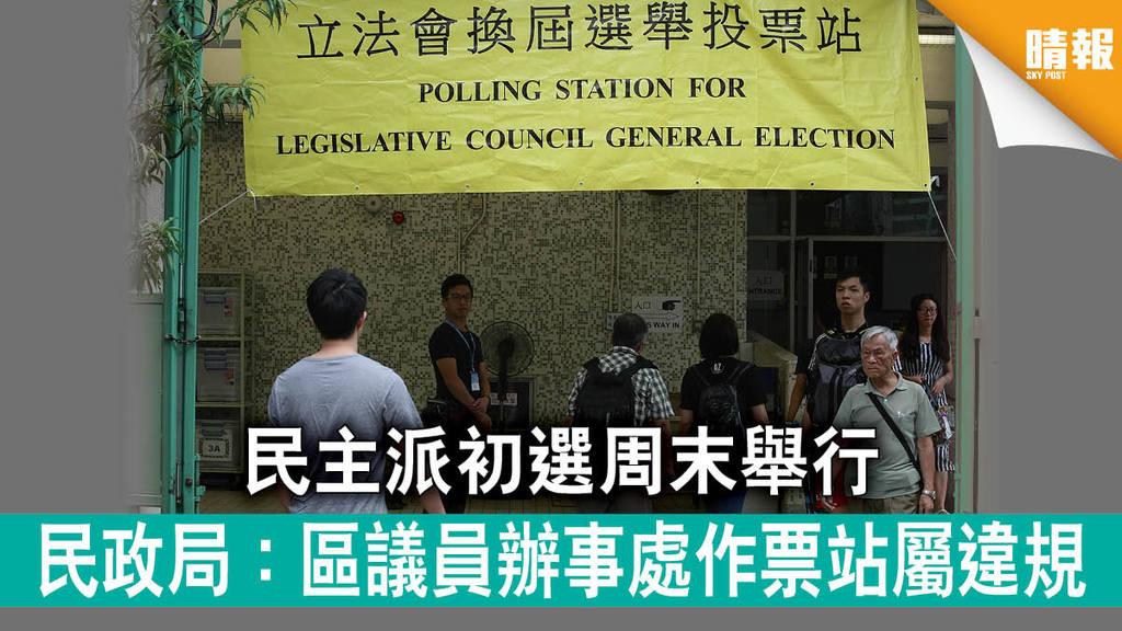 【立法會選舉】民主派初選周末舉行 民政局:區議員辦事處作票站屬違規