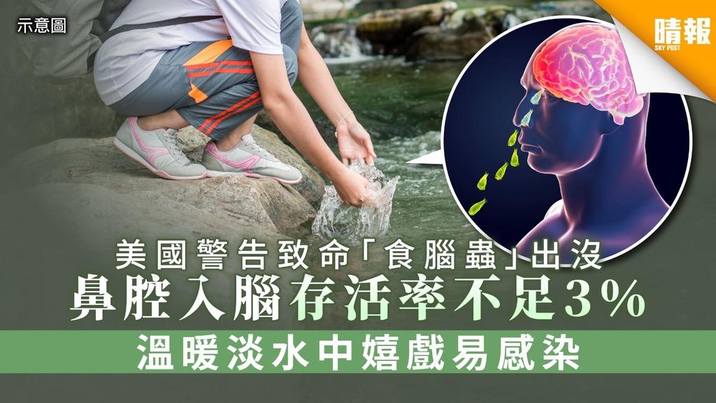 美國警告致命「食腦蟲」出沒 鼻腔入腦存活率不足3% 溫暖淡水中嬉戲易感染
