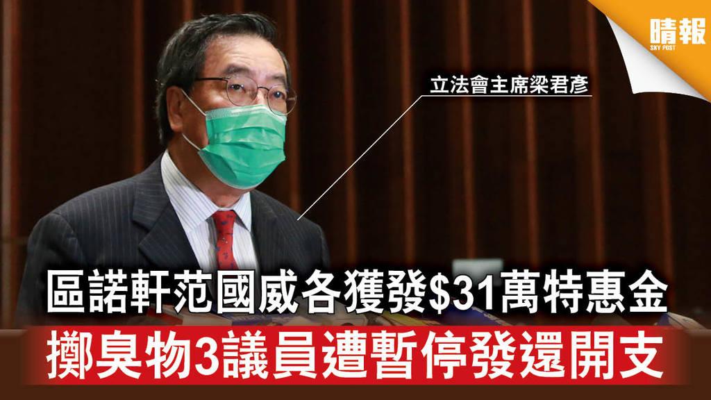 【立法會】區諾軒范國威各獲發$31萬特惠金 擲臭物3議員遭暫停發還開支