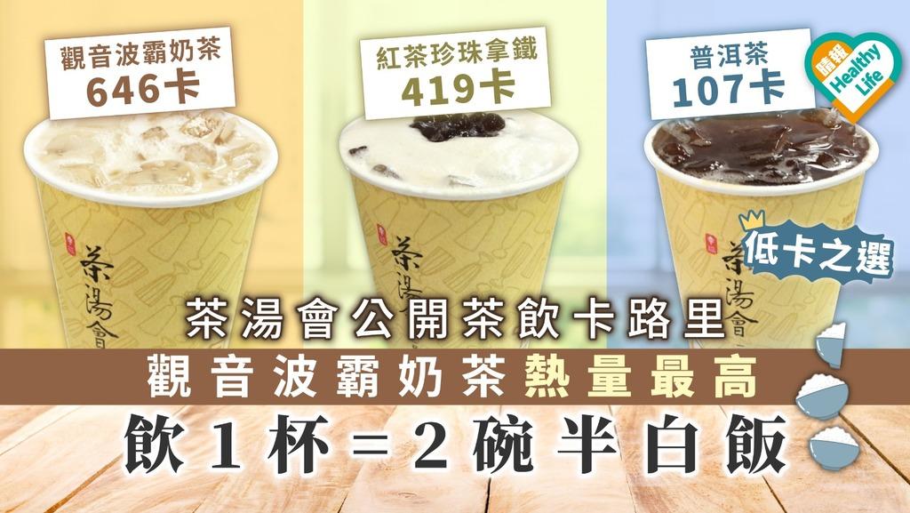 【手搖飲品】茶湯會公開茶飲卡路里 觀音波霸奶茶熱量最高 飲1杯=2碗半白飯【附茶飲卡路里列表】