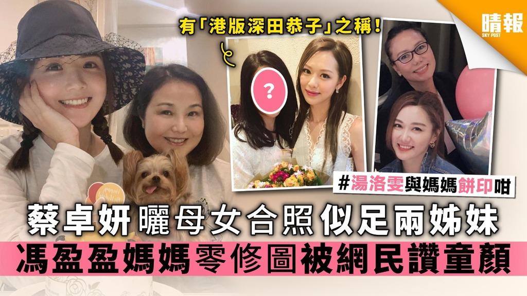 【6位女星的媽媽】蔡卓妍曬母女合照似足兩姊妹 馮盈盈媽媽零修圖被網民讚童顏