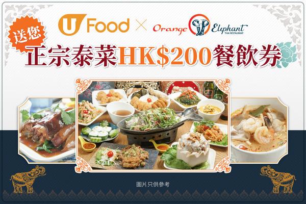 U Food X Orange Elephant 送您HK$200餐飲券