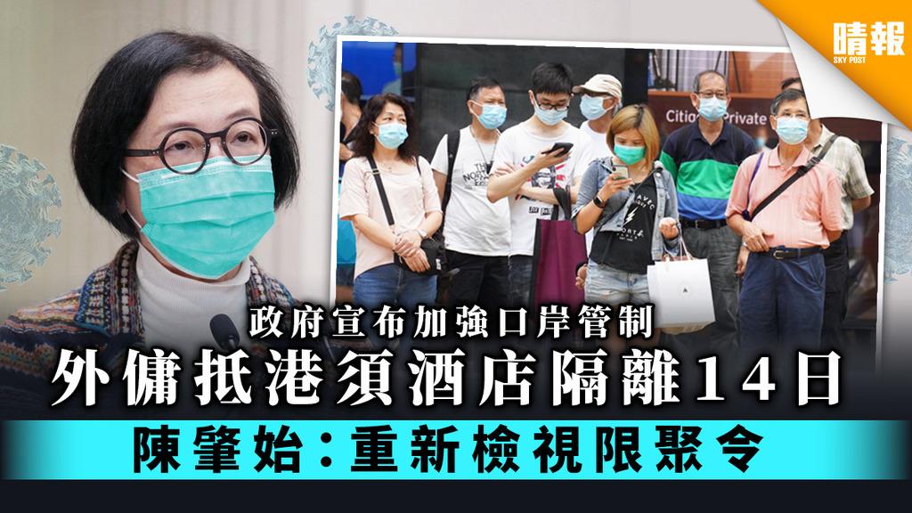 【新冠肺炎】陳肇始:重新檢視限聚令 外傭入境需強制酒店隔離