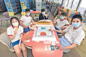 小學生創作棋盤 遊戲中建誠信