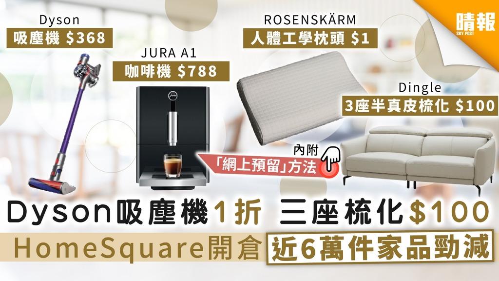 【香港家居折2020】Dyson V8吸塵機1折 3座梳化$100 HomeSquare開倉近6萬件家品勁減