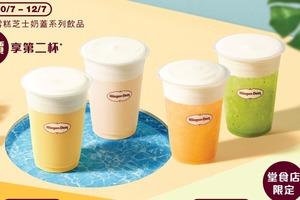 【甜品優惠】Häagen-Dazs一連3日快閃優惠!外賣雪糕芝士奶蓋即享第2杯半價