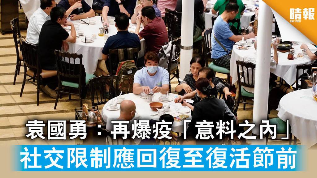 【新冠肺炎】袁國勇:再爆疫「意料之內」 社交限制應回復至復活節前