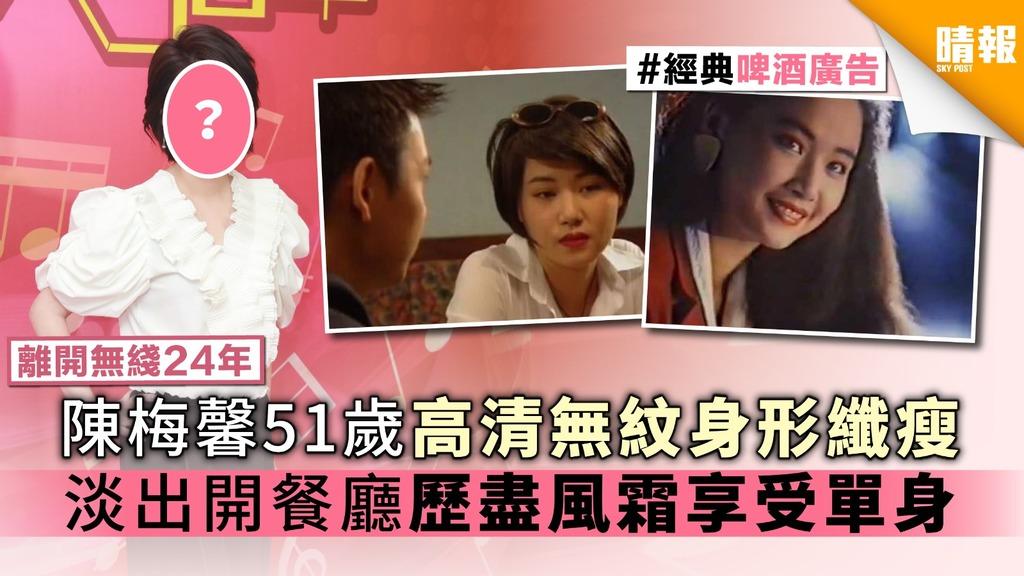【離開無綫24年】陳梅馨51歲高清無紋身形纖瘦 淡出開餐廳歷盡風霜享受單身
