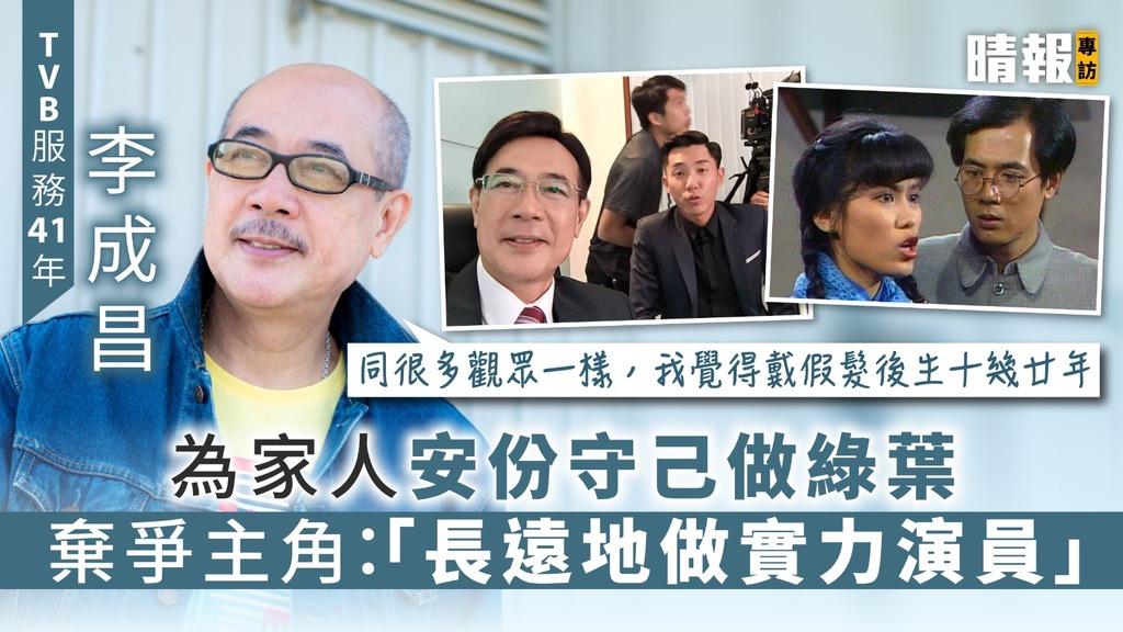 【TVB服務41年】李成昌為家人安份守己做綠葉 棄爭主角:「長遠地做實力演員」