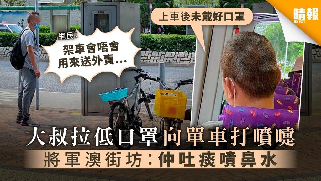【社區防疫】大叔拉低口罩向單車打噴嚏 將軍澳街坊:仲吐痰噴鼻水