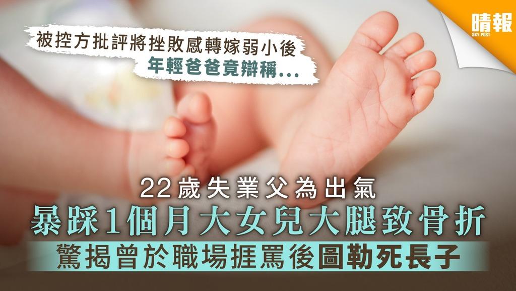 【欺負弱小】日本22歲失業父為出氣 暴踩1個月大女兒大腿致骨折 驚揭曾於職場捱罵後圖勒死長子