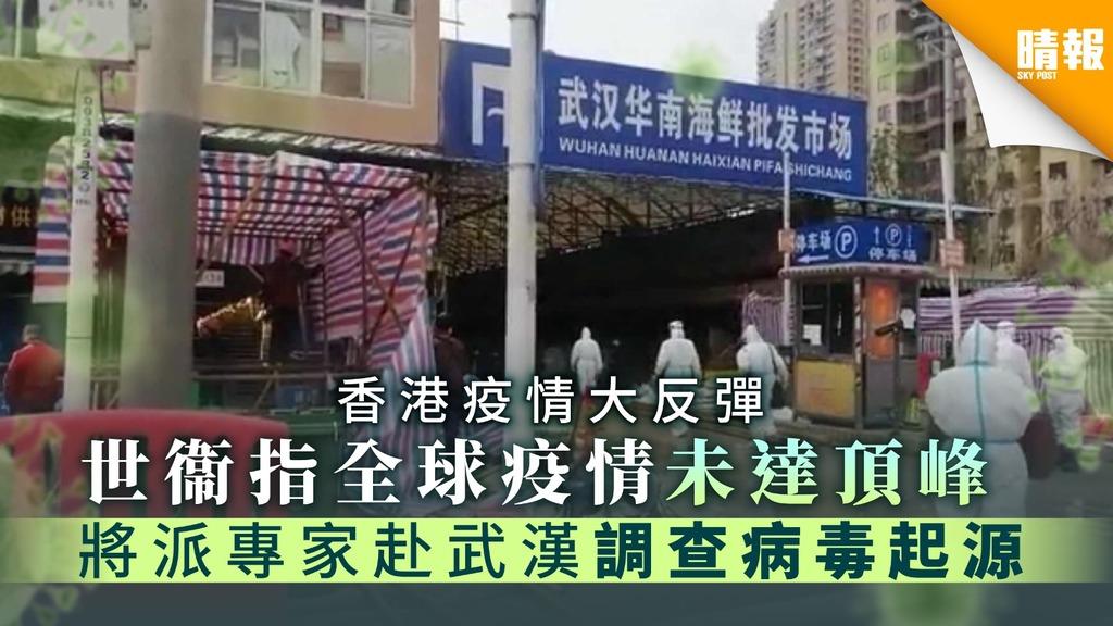 【新冠肺炎】香港疫情大反彈 世衛指全球疫情未達頂峰 將派專家赴武漢調查病毒起源