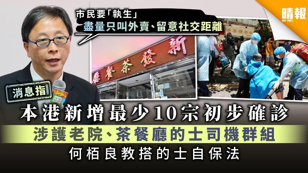【新冠肺炎】本港新增最少10宗初步確診 涉護老院、茶餐廳的士司機群組 何栢良教搭的士自保法