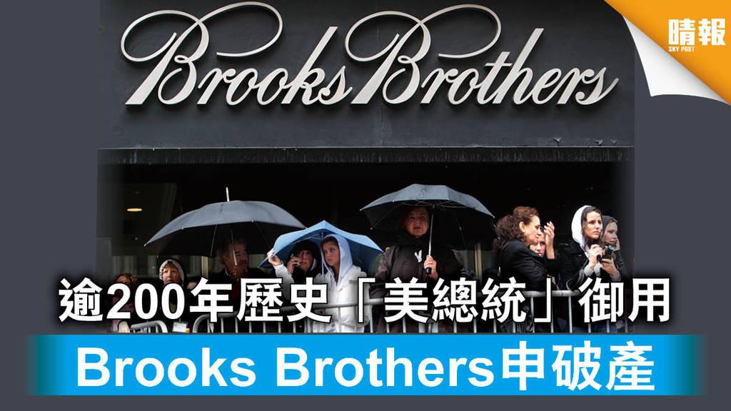 【疫情衝擊】逾200年歷史「美總統」御用品牌 Brooks Brothers申請破產