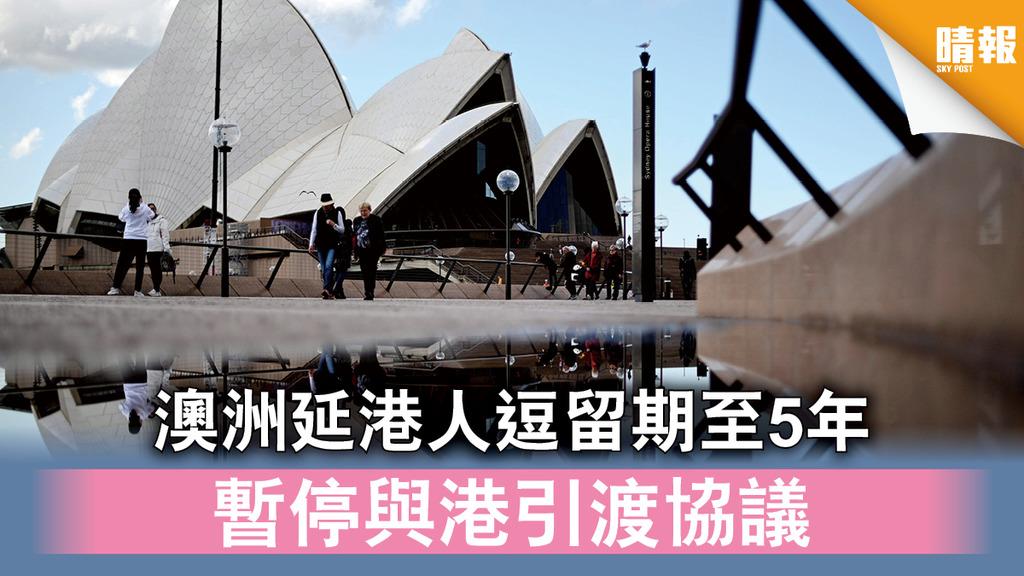 【港區國安法】澳洲延港人逗留期至5年 暫停與港引渡協議