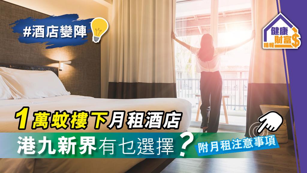 【酒店變陣】1萬蚊樓下月租酒店 港九新界有乜選擇?(附月租注意事項)
