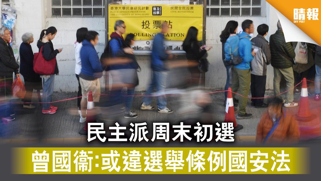 【立會選舉】民主派周末初選 曾國衞:或違選舉條例國安法