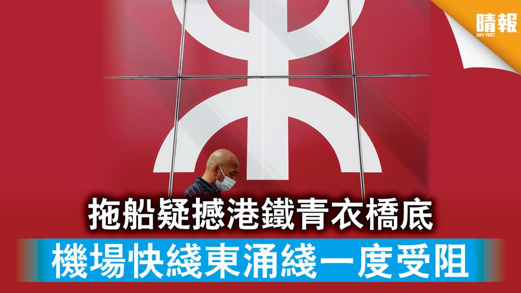【撞橋意外】拖船疑撼港鐵青衣橋底 機場快綫東涌綫一度受阻