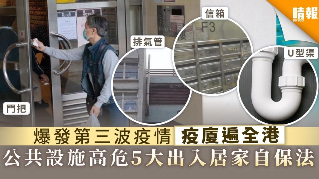 【疫情反彈】爆發第三波疫情疫廈遍全港 公共設施高危5大出入居家自保法
