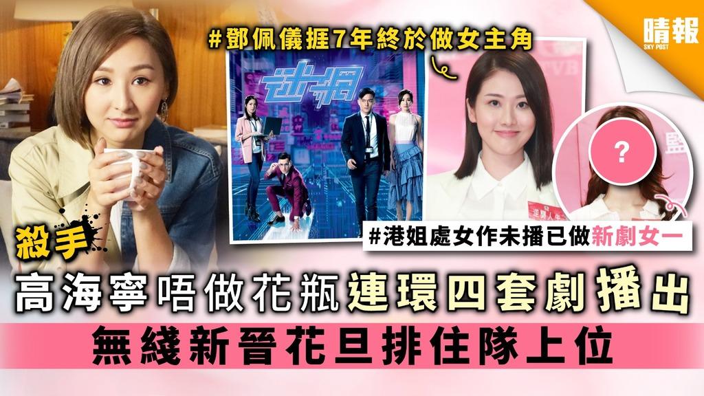 【殺手】高海寧唔做花瓶連環四套劇播出 無綫新晉港姐級花旦排住隊上位