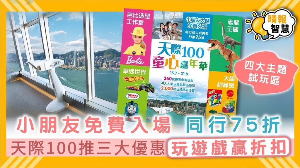 【暑假優惠】小朋友免費入場 同行75折 天際100推三大優惠 玩遊戲贏折扣