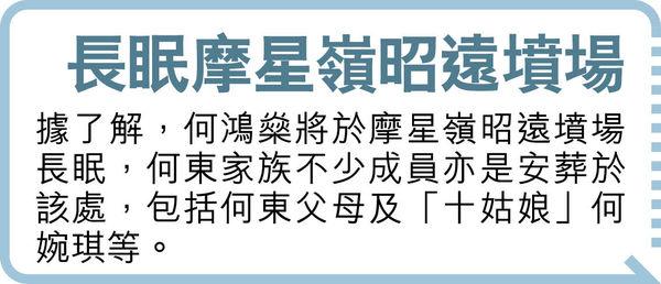 何鴻燊喪禮公祭 政商名人悼念 市民最後致意