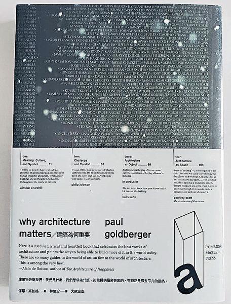 關於建築,我想說的其實是……