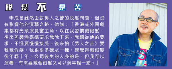 綠葉王演戲41年 李成昌:心裏團火很旺