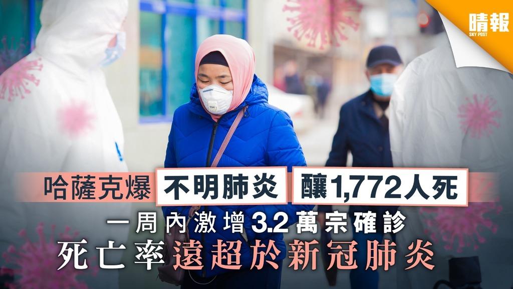 【不明肺炎】哈薩克爆不明肺炎釀1772人死 一周內激增3.2萬宗確診 死亡率遠超於新冠肺炎
