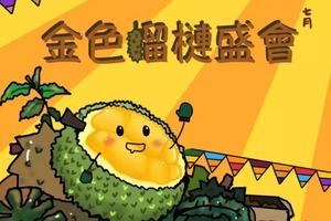 【榴槤放題】觀塘推出7月期間限定榴槤放題!任食貓山王等5種榴槤/有平$20優惠