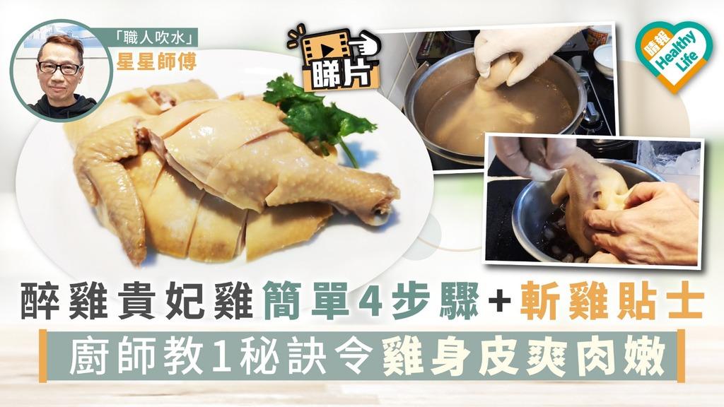 【師傅教路】 醉雞貴妃雞簡單4步驟+斬雞貼士 廚師教1秘訣令雞身皮爽肉嫩