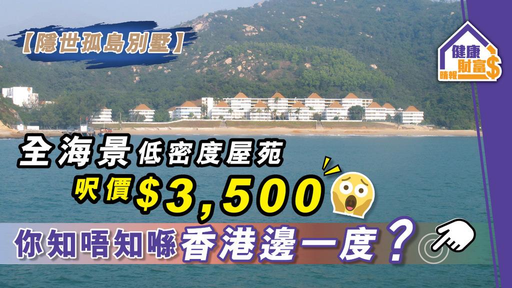 【隱世孤島別墅】全海景低密度屋苑呎價$3,500 你知唔知喺香港邊一度?