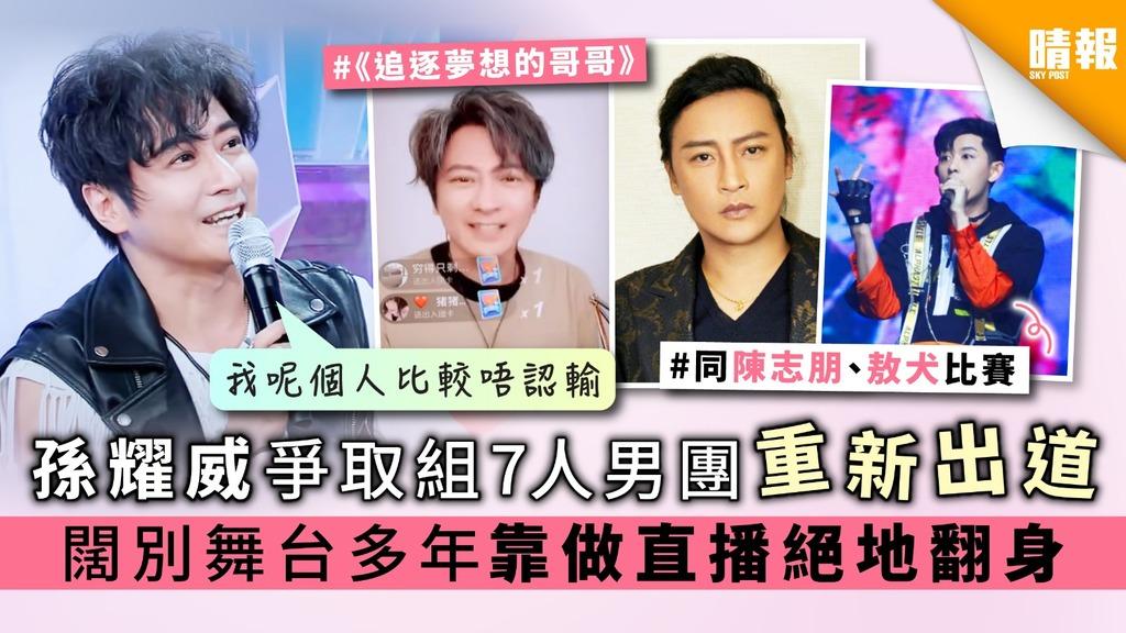 《追逐夢想的哥哥》孫耀威爭取組7人男團重新岀道 闊別舞台多年靠做直播絕地翻身